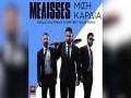 Misi Kardia (Vasilis Koutonias & Dimitris Telkis Remix)