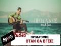 Otan Tha Vgeis
