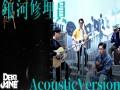 Galactic Repairman (Acoustic Version)