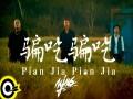 Pian Jia Pian Jia - Top 100 Songs
