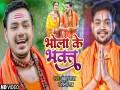 Bhola Ke Bhakt