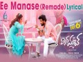 EE MANASE (REMADE)