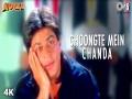 Ghoongte Mein Chanda