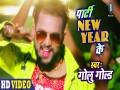 Party New Year Ke