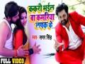Kakari Bhail Baa Kamriya Lapak Ke - Top 100 Songs