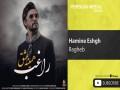 Hamine Eshgh