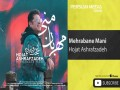 Mehrabane Mani