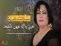 Ainy Ya Abo El Eyoun El Sood