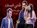 Al-Bustan - Top 100 Songs