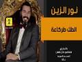 Al-Tek Tarka'a The Coolest Party