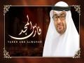 Fares El Majed