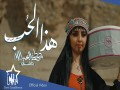 Hatha Alhub - Top 100 Songs