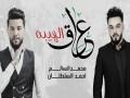 Iraq Al Heebah