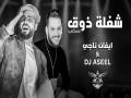 Shoghlat Dhouq (Remix)