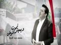 Ya3Esh Alwatan
