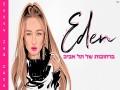 On The Streets Of Tel Aviv - Top 100 Songs