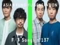 Solanin - Top 100 Songs