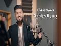 Bas Al Iraqiah