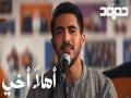Ahlan Akhi (Hello Brother)