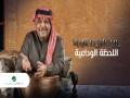 Al Lahza Al Wedaia - Top 100 Songs