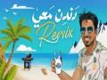 Dandan Ma'i (Summer Remix)
