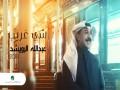 Shaea Ghareeb - Top 100 Songs