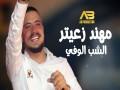 Al Shab Al Wafeh