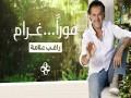Fawran Gharam - Top 100 Songs