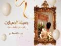 Jamilat Al Jamilat Alreem Bushehri