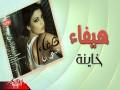 Khayna