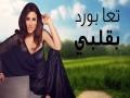 Ta3A Bawred Bi Albi