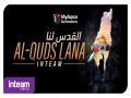 Al-Quds Lana