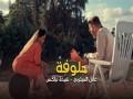 Aloufa - Top 100 Songs