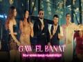 Gaw Elbanat - Top 100 Songs