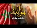 Howa Allah
