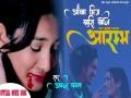 Aankha Bhitra Khusi Khoja