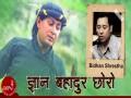 Gyan Bahadur Choro