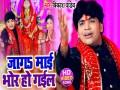 Jaga Maai Bhor Ho Gail