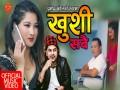 Khushi Sabai Timilai