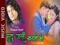 Mutu Jali Kharani Bho