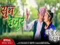 Suna Hajur Dashain Ra Tihar