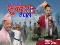 Sundar Nepal