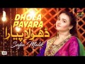 Dhola Payara