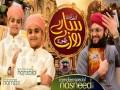 Insha Allah Sary Roze Rakho Ga