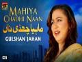 Mahiya Chadhi Naan
