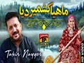 Mahiya Kashmir Dia