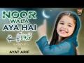 Noor Wala Aya Hai - Top 100 Songs