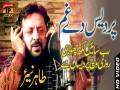 Rab Sain Likh Chori