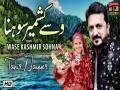 Wase Kashmir Sohna