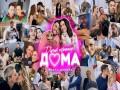 Davai Ostanemsya Doma - Top 100 Songs